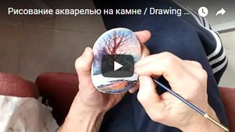 Видео - рисование акварелью на камне